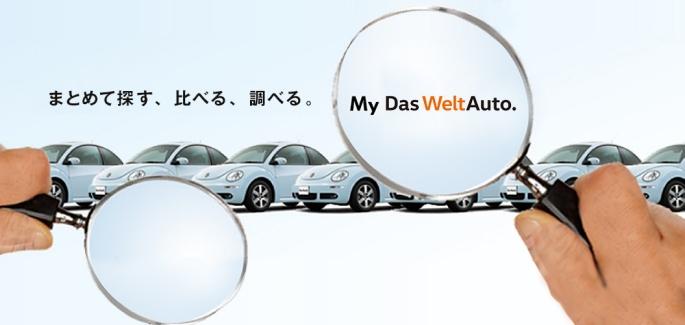 まとめて探す、比べる、調べる My Das WeltAuto