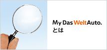 """""""My Das WeltAuto""""とは?"""