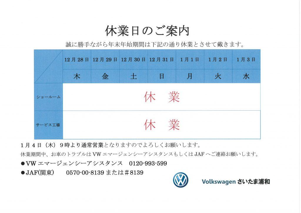 vw.saitama-urawa@arrow.ocn.ne.jp_20171220_135443_001