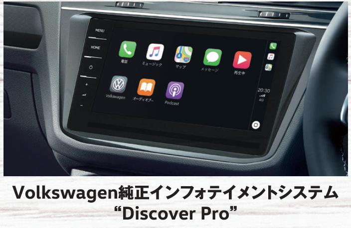 【クリーンディーゼル×4WD車】新型 Tiguan TDI 4MOTION  R-Lineの画像3